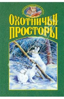 Охотничьи просторы. Книга четвертая (38), 2003 г.