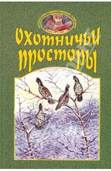 Охотничьи просторы. Книга первая (27), 2001 г.
