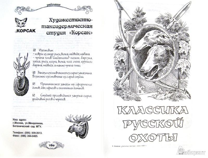 Иллюстрация 1 из 8 для Охотничьи просторы. Книга первая (27), 2001 год | Лабиринт - книги. Источник: Лабиринт