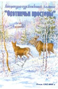 Охотничьи просторы. Книга первая (43), 2005 г.