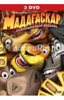 Мадагаскар + Мадагаскар 2 + Мадагаскар 3 (3DVD)Зарубежные мультфильмы<br>В этом коллекционном издании собраны все приключения развеселой четверки друзей - льва Алекса, зебры Марти, жирафа Мелмана и бегемотихи Глории! Побывайте с ними на экзотическом острове Мадагаскар, с жарким ветерком пронеситесь по Африке, а галопом - по Европам. Но где бы вы ни оказались с этой звериной компанией - без заряда позитива вы не останетесь!<br>Мадагаскар<br>Двигай-двигай, двигай на Мадагаскар! Лучшая семейная комедия от студии, подарившей миру Шрэка и Подводную братву. Когда четверо изнеженных животных из зоопарка в Центральном парке Нью-Йорка случайно попали на экзотический остров Мадагаскар, они обнаружили, что это НАСТОЯЩИЕ джунгли! Константин Хабенский, Оскар Кучера, Александр Цекало, Маша Малиновская возглавляют звездный список актеров, занятых в дубляже фильма о вредных пингвинах и легионах лемуров во главе со скандальным королем Джулианом.<br>Оригинальное название: Madagascar; <br>Жанр: мультфильм;<br>Язык: русский (Dolby Digital 5,1), английский (Dolby Digital 5,1), польский (Dolby Digital 5,1);<br>Субтитры: русские, английские, польские, эстонские, латышские, литовские;<br>Изображение: цветное;<br>Формат: 16:9;<br>Регион: PAL 2/5;<br>Длительность: 82 мин.;<br>Производитель: США;<br>Год: 2005 г..<br>Композитор: Ханс Циммер;<br>Сценаристы: Марк Бартон, Билли Фролик, Эрик Дарнелл, Том Макграф;<br>Сопродюсер: Тереза Ченг;<br>Продюсер: Мирейль Сория<br>Режиссеры: Эрик Дарнелл, Том Макграф.<br>Для любой зрительской аудитории.<br>Мадагаскар 2<br>Ваши любимые животные, потерпевшие кораблекрушение, снова здесь - все еще вместе и все еще потерявшиеся! Один из лучших фильмов студии DreamWorks Animation, подарившей миру Шрэка и Подводную братву, Мадагаскар 2 - даже лучше, чем первый (FOX-TV). Вы будете смеяться громко и без остановки над этой сумасшедшей комедией, отправляющей вас в африканское приключение, не похожее ни на одно другое! Константин Хабенский, Оскар Кучера, Александр Цека