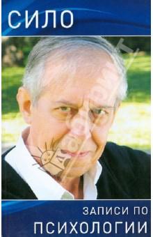 Записи по психологии. Психология I, II, III, IVКлассическая и профессиональная психология<br>В книге, впервые переведенной на русский язык, латиноамериканского мыслителя Сило (Марио Луис Родригес, 1938- 2010) собраны записи, сделанные слушателями лекций, которые он прочитал в 1975 г. на греческом острове Корфу; в 1976 и 1978 гг. в Лас-Пальмас де Гран Канария (Испания) и в 2006 г. в парке Ля-Реха в Буэнос-Айресе (Аргентина). Настоящее издание вместе с произведениями, написанными Сило, Психология образа (первая часть книги К вопросу о мышлении) и Направляемые опыты жизни можно рассматривать в качестве фундамента Психологии нового гуманизма. Для широкого круга читателей.<br>