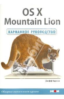 OS X Mountain Lion. Карманное руководство
