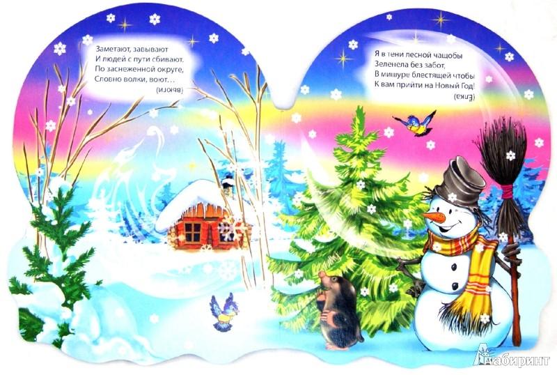 Просмотр содержимого документа папка передвижка стихи-зима