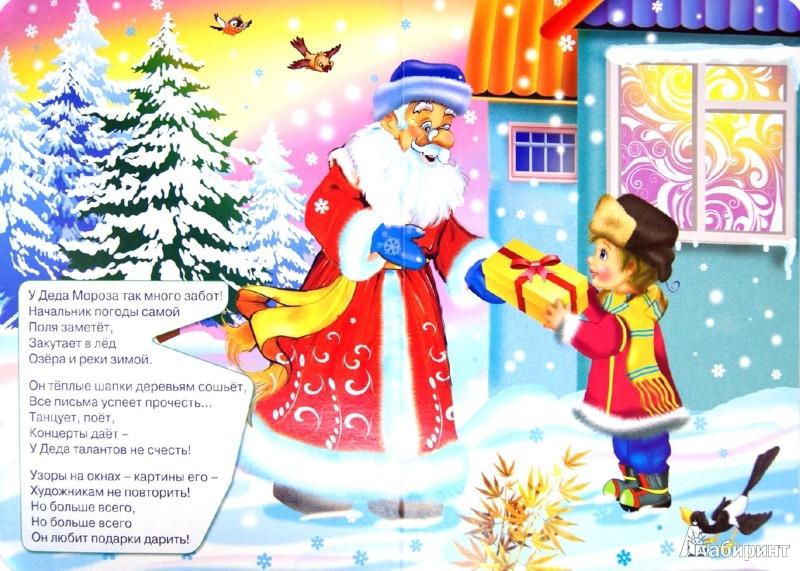 Все про нового года для детей