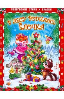 В лесу родилась елочкаСказки и истории для малышей<br>В книге представлены новогодние стихи.<br>Для чтения взрослыми детям.<br>
