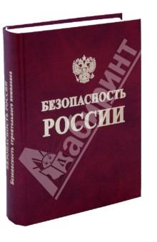 Безопасность России. Безопасность строительного комплекса