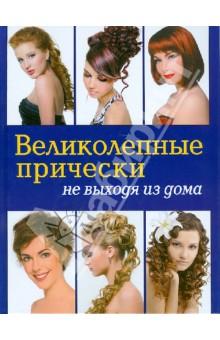 Великолепные прически не выходя из дома (+DVD)Макияж. Маникюр. Стрижка<br>Вы хотите, чтобы ваши волосы выглядели как на фотографиях глянцевых журналов, но не имеете возможности посещать дорогие парикмахерские салоны? Тогда почему бы самой не овладеть секретами парикмахерского искусства и научиться делать стильные прически не выходя из дома! Вы узнаете, как правильно ухаживать за волосами, делать окраску, химическую завивку, колорирование и модную укладку на волосах разной длины. Мы расскажем, как создавать и декорировать свадебные и вечерние прически, делать повседневные, детские прически и плести косы. К книге прилагается видеокурс с обучающей программой по созданию причесок. Благодаря этой книге вы станете настоящим профессионалом и будете выглядеть великолепно всегда!<br>