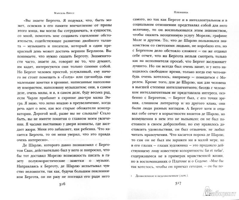 Иллюстрация 1 из 10 для Пленница - Марсель Пруст   Лабиринт - книги. Источник: Лабиринт