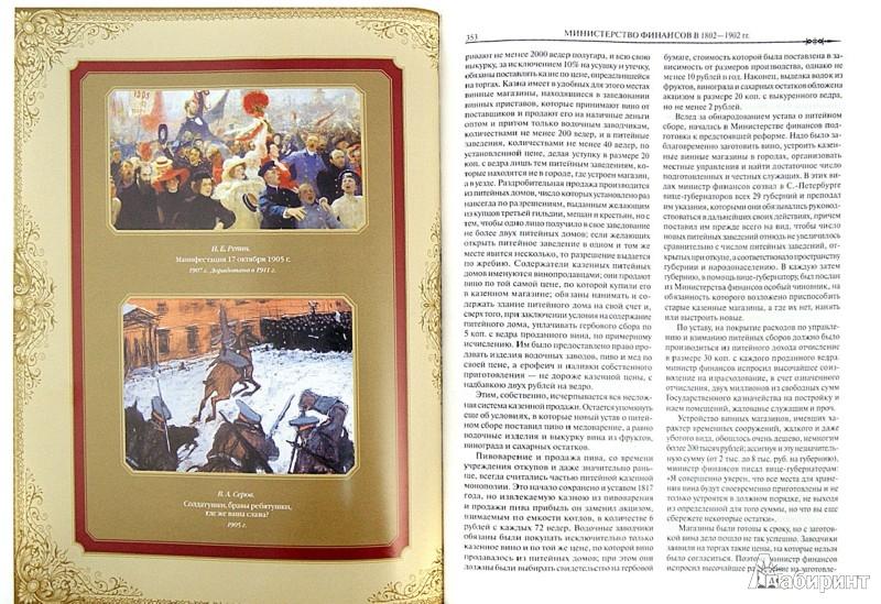 Иллюстрация 1 из 18 для Российское экономическое чудо. Иллюстрированное издание - Сергей Витте | Лабиринт - книги. Источник: Лабиринт
