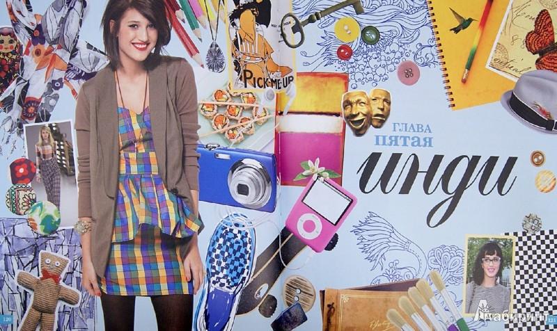 Иллюстрация 1 из 5 для Гид по стилю для девушек. Как найти свой идеальный образ - Энн Шокет | Лабиринт - книги. Источник: Лабиринт