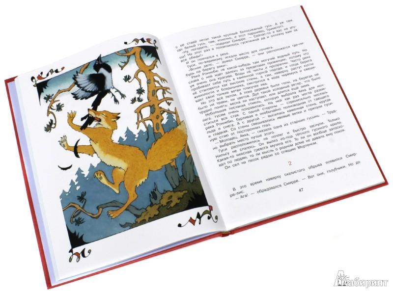 Иллюстрация 1 из 36 для Чудесное путешествие Нильса с дикими гусями - Лагерлеф Сельма Оттилия Лувиса | Лабиринт - книги. Источник: Лабиринт