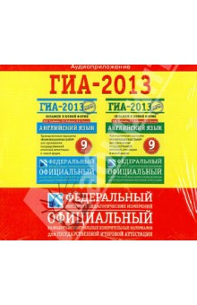 Аудиоприложение к сборнику ГИА 2013. Английский язык. Экзамен в новой форме…