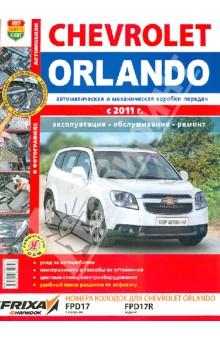 Автомобили Chevrolet Orlando (с 2011 г.). Эксплуатация, обслуживание, ремонт