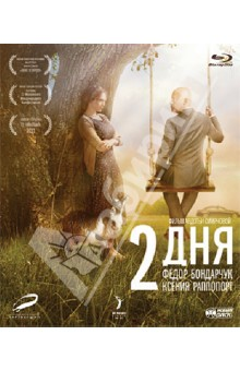 Два дня (Blu-Ray)
