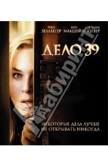 Zakazat.ru: Дело №39 (Blu-Ray). Кристиан Альвар