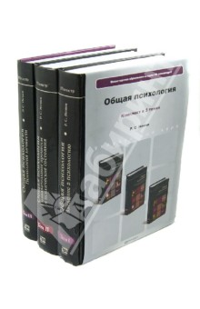 Обложка книги Общая психология. Учебник. В 3-х томах