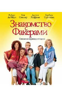 Знакомство с Факерами (Blu-Ray)