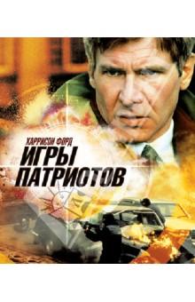 Игры патриотов (Blu-Ray) Новый диск