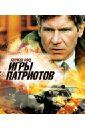 Нойс Филипп Игры патриотов (Blu-Ray)