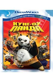 Кунг-фу Панда (Blu-Ray) Новый диск