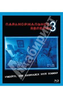 Паранормальное явление 3 (Blu-Ray) Новый диск