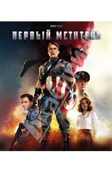 Первый мститель (Blu-Ray)Фантастика<br>От создателей Железного человека!Капитан Америка в исполнении Криса Эванса - абсолютное оружие против зла - ведет борьбу за свободу в захватывающем блокбастере. Когда ужасающая сила грозит бедой всем жителям Земли, величайший в мире воин начинает борьбу с террористической организацией Гидра, во главе которой стоит зловещий Красный Череп (Хьюго Уивинг, Матрица). По мнению критиков и зрителей, этот зрелищный боевик, насыщенный экшеном, доставляет истинное удовольствие от просмотра.<br>Режиссёр: Джонсон Джо<br>Жанр: Фантастика<br>Звук: русский Dolby Digital 5.1, английский 7.1 DTS-HD Master Audio, турецкий Dolby Digital 5.1, чешский Dolby Digital 5.1, венгерский Dolby Digital 5.1, тайский Dolby Digital 5.1, закадровые ангилийские комментарии Stereo<br>Субтитры: русские, английские, польские, турецкие, болгарские, исландские, арабские, чешские, словацкие, хорватские, словенские, сербские, украинские, эстонские, литовские, латышские, греческие, венгерские, румынские, португальские, иврит, мандаринский диалект китайского, кантонский диалект китайского, тайские, корейские, хинди, индонезийские, малазийские, упрощенный китайский, английские и корейские для закадровых комментариев.<br>Регион: все (АВС)<br>Цветной<br>Продолжительность: 124 минуты<br>Производство: США<br>Формат: 2.35:1 Anamorphic<br>Язык: русский, английский, турецкий, чешский, венгерский, тайский<br>