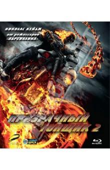 Призрачный гонщик 2 (Blu-Ray) от Лабиринт