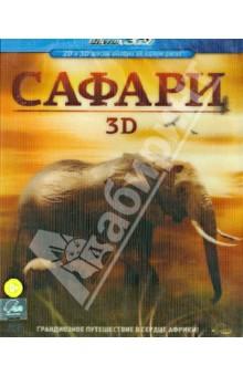 Кеан Дэвид Сафари 3D (Blu-Ray)