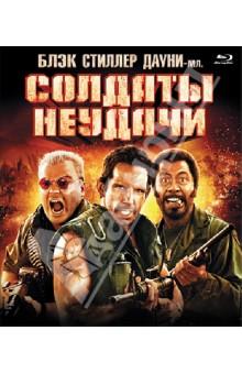 Солдаты неудачи (Blu-Ray) Новый диск