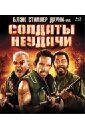 Солдаты неудачи (Blu-Ray). Стиллер Бен