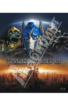 Трансформеры (Blu-Ray) Новый диск