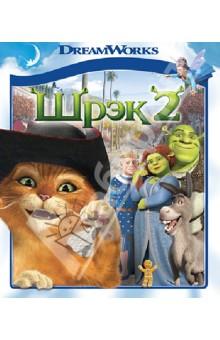Шрэк 2 (Blu-Ray) Новый диск
