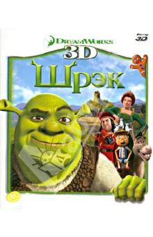 Шрэк 3D (Blu-Ray) Новый диск