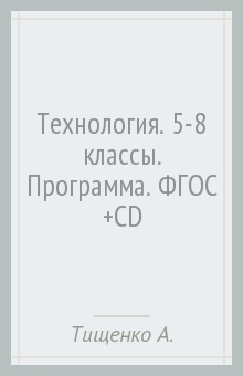 Технология. 5-8 классы. Программа. ФГОС (+CD)