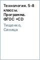 Тищенко Алексей Тимофеевич, Синица Наталья Владимировна Технология. 5-8 классы. Программа. ФГОС (+CD)