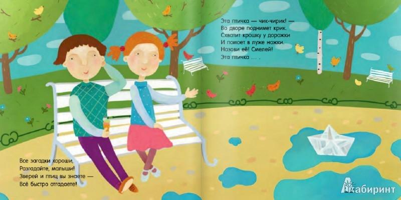 Иллюстрация 1 из 21 для Кто с нами рядом живет - Анжела Берлова | Лабиринт - книги. Источник: Лабиринт