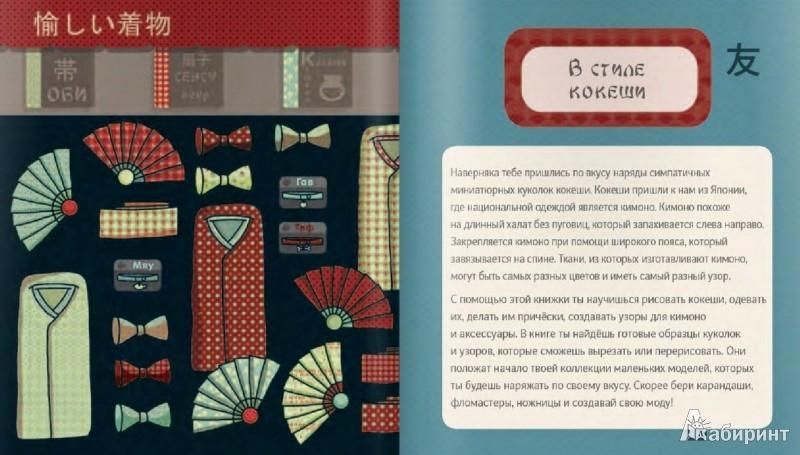 Иллюстрация 1 из 11 для Моя фабрика моды - Аннелор Паро   Лабиринт - книги. Источник: Лабиринт