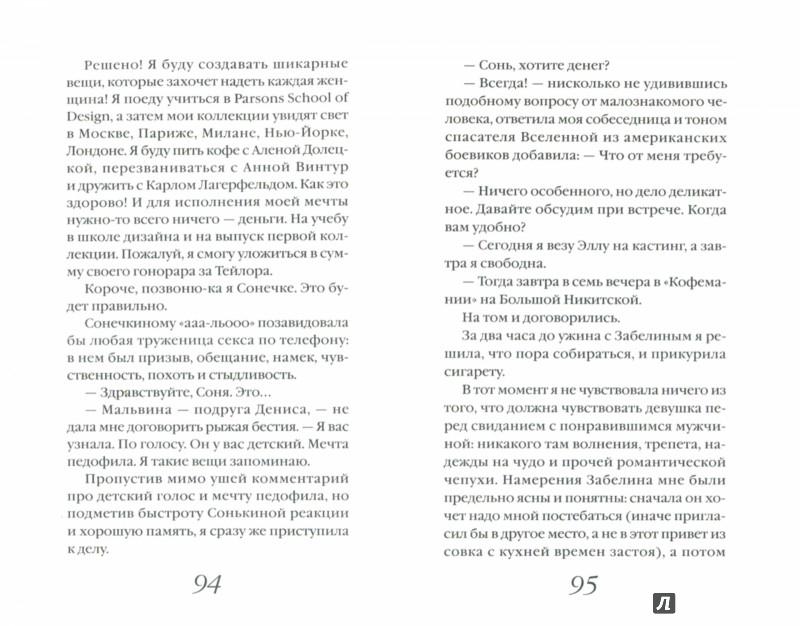 ЛЕНА МИРО МАЛЬВИНА И СКОТИНА СКАЧАТЬ БЕСПЛАТНО