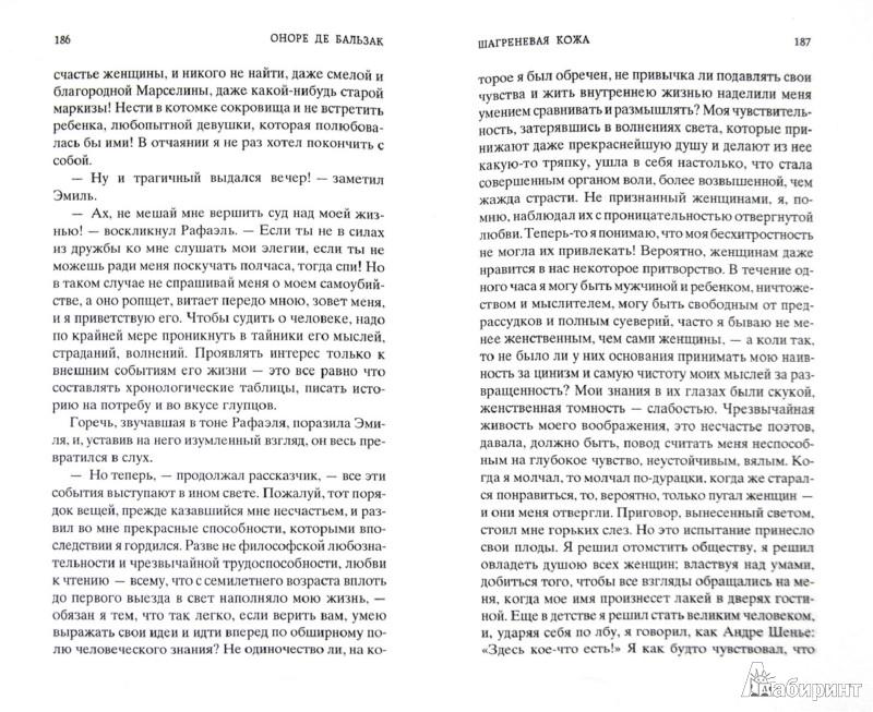 Иллюстрация 1 из 16 для Гобсек - Оноре Бальзак | Лабиринт - книги. Источник: Лабиринт