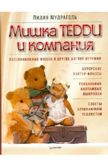 Мишка Тедди и компания