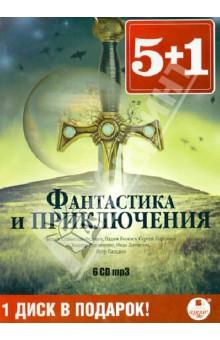 Фантастика и приключения (6 CDmp3)
