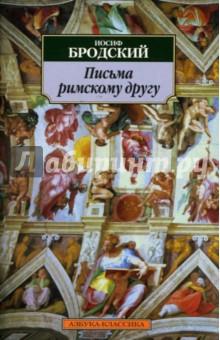 Бродский Иосиф Письма римскому другу: Стихотворения