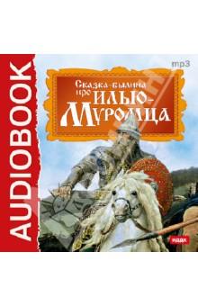 Сказка-былина про Илью Муромца (CDmp3) ИДДК