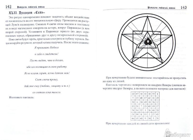 1. книги Курс высшей черной магии 2. Тайные ритуалы - Амазарак