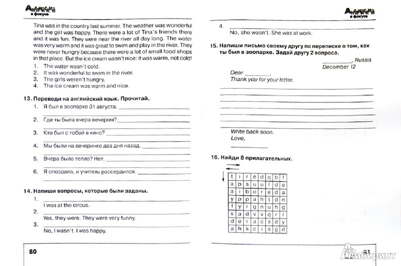 решебник комплексные задания к текстам 4 класс ответы абросимова мурашкина