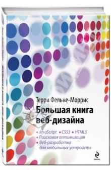 Большая книга веб-дизайна (+CD)Программирование<br>За HTML5 и CSS3 будущее Всемирной паутины, и Большая книга веб-дизайна расскажет вам обо всем, что необходимо знать для овладения этими инновационными стандартами.<br>Читая книгу, вы изучите современный мир Всемирной паутины, рассмотрите приемы подготовки успешных и доступных веб-сайтов, научитесь верстке на языке HTML5 с использованием всех новых элементов стандарта. Вы также освоите каскадные таблицы стилей (CSS), с помощью которых сможете создать самые невероятные веб-сайты. Познакомившись с языком JavaScript, вы научитесь создавать простые сценарии, превращающие ваши страницы в интерактивные многофункциональные ресурсы. А изучив главы, посвященные электронной коммерции и поисковой оптимизации, научитесь зарабатывать на своем сайте деньги.<br>
