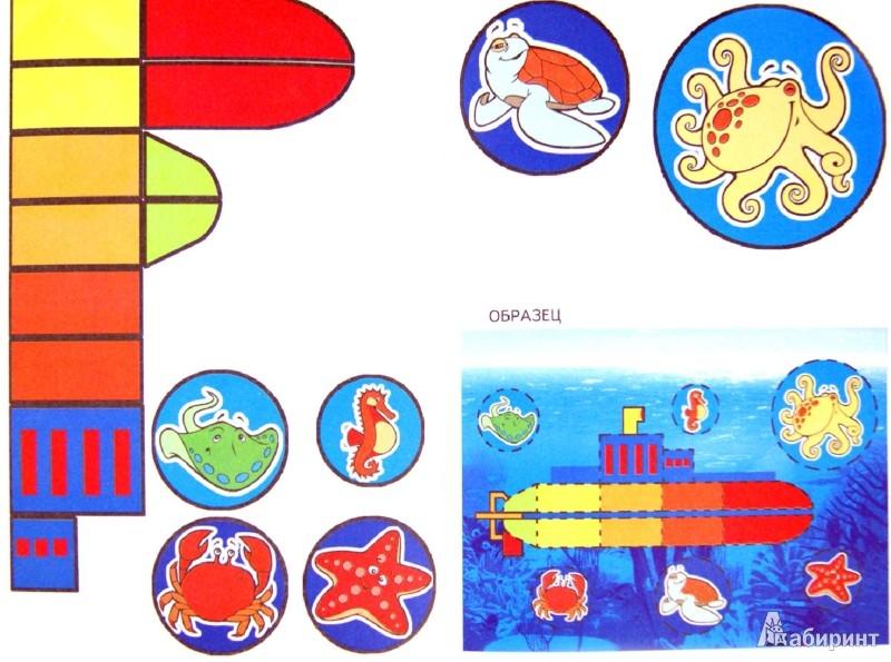 Иллюстрация 1 из 11 для Подводное путешествие | Лабиринт - книги. Источник: Лабиринт