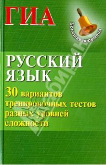 Русский язык. ГИА. 30 вариантов тренировочных тестов разных уровней сложности