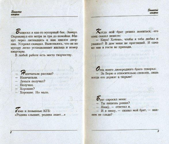 Иллюстрация 1 из 8 для Соло на ундервуде. Соло на IBM - Сергей Довлатов | Лабиринт - книги. Источник: Лабиринт